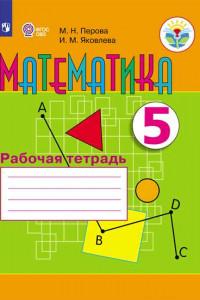 Перова. Математика. 5 кл. Р/т. (VIII вид).