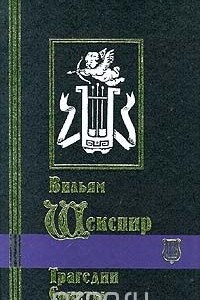 Избранные сочинения в 3 томах. Том 2. Трагедии. Сонеты