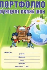 Портфолио обучающегося начальной школы