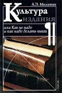 Культура издания, или Как не надо и как надо делать книги