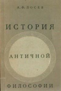 История античной философии в конспективном изложении
