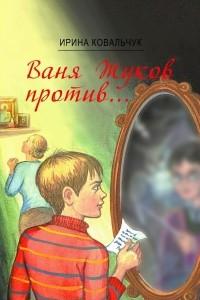 Ваня Жуков против