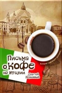 Письма о кофе из Италии