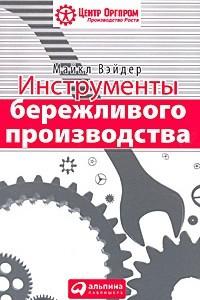 Инструменты бережливого производства. Мини-руководство по внедрению методик бережливого производства