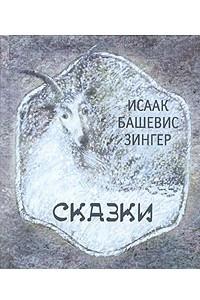 Исаак Башевис Зингер. Сказки