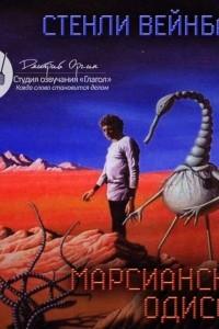Марсианская одиссея. Сборник