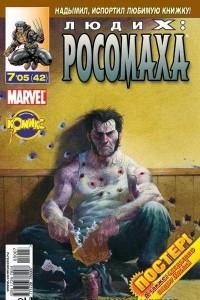 Люди Икс: Росомаха №42