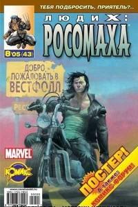 Люди Икс: Росомаха №43