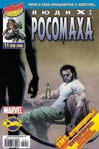 Люди Икс: Росомаха №46