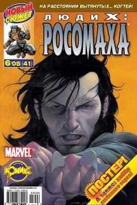 Люди Икс: Росомаха №41