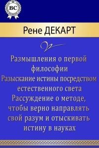 Рене Декарт. Сочинения