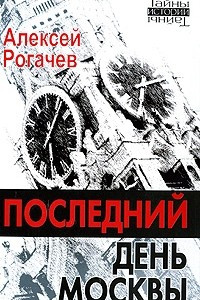 Последний день Москвы