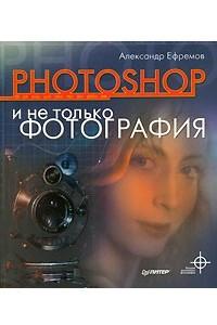 Photoshop и не только фотография