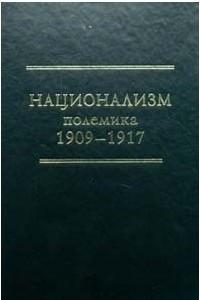 Национализм. Полемика 1909–1917. 2-е издание