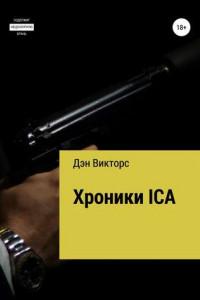 Хроники ICA