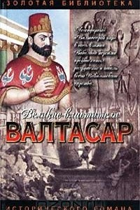 Валтасар. Падение Вавилона
