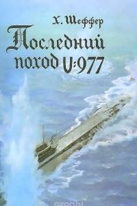Последний поход U-977