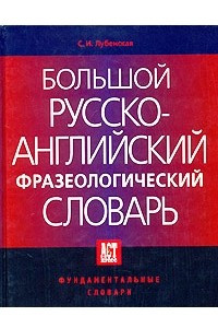 Большой русско-английский фразеологический словарь