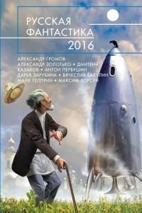 Русская фантастика 2016