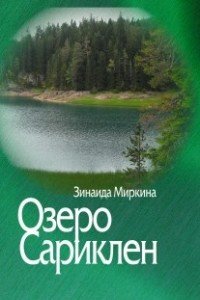 Озеро Сариклен