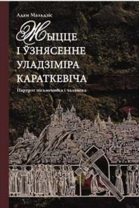 Жыццё і ўзнясенне Уладзіміра Караткевіча
