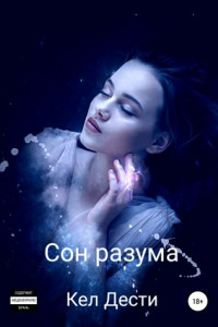 Сон разума