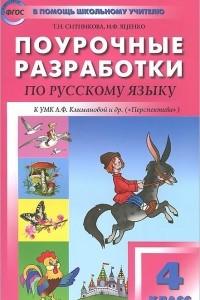 Русский язык. 4 класс. Поурочные разработки к УМК Л. Ф. Климановой