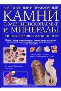 Драгоценные и поделочные камни,полезные ископаемые и минералы