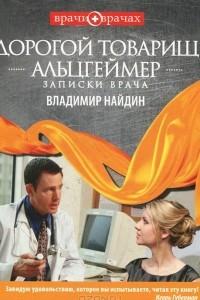 Дорогой товарищ Альцгеймер. Записки врача