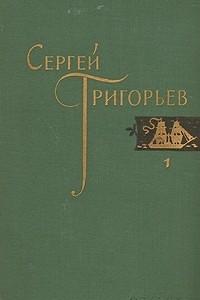 Сергей Григорьев. Собрание сочинений в четырех томах. Том 1