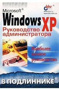 Microsoft Windows ХР. Руководство администратора