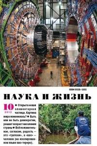 Наука и жизнь, №10, 2012