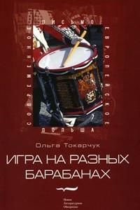 Игра на разных барабанах