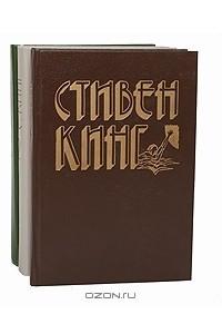 Стивен Кинг. Избранное в 3 книгах