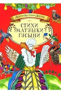 Стихи Матушки Гусыни
