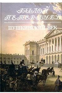 Пушкинский век. Панорама столичной жизни. Книга 1