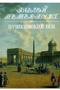 Пушкинский век. Панорама столичной жизни. Книга 2
