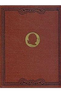 Бомарше. Избранные произведения в двух томах. Том 2