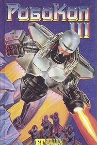 Робокоп III. Буллитт