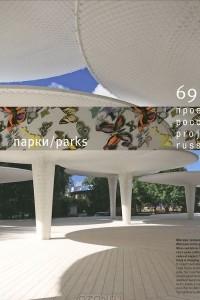 Проект Россия. Парки, №69(03), 2013 (+ DVD-ROM)