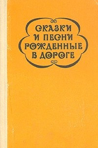 Сказки и песни, рожденные в дороге. Цыганский фольклор