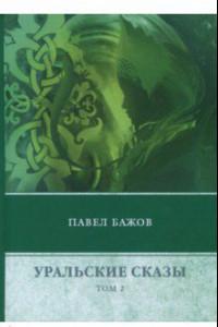 Уральские сказы. В 3-х томах. Том 2