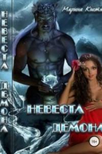 Невеста демона