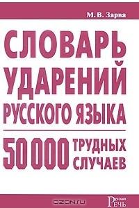 Словарь ударений русского языка. 50 000 трудных случаев