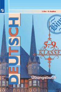 Немецкий язык. Сборник упражнений. 5-9 классы