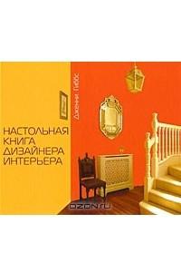 Настольная книга дизайнера интерьера