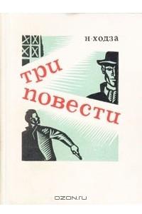 Н. Ходза. Три повести