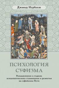 Психология суфизма. Размышления о стадиях психологического становления и развития на суфийском Пути