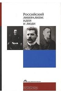 Российский либерализм. Идеи и люди
