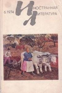 Иностранная Литература (6, 1974)